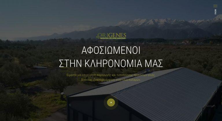 Olive Origenes created with Impeka